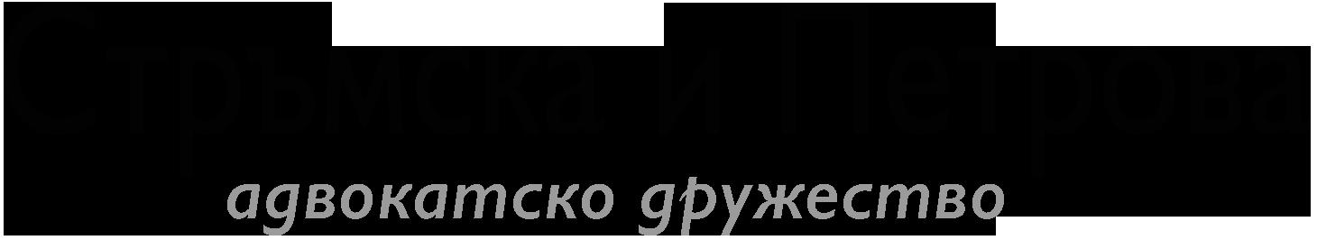 strumska